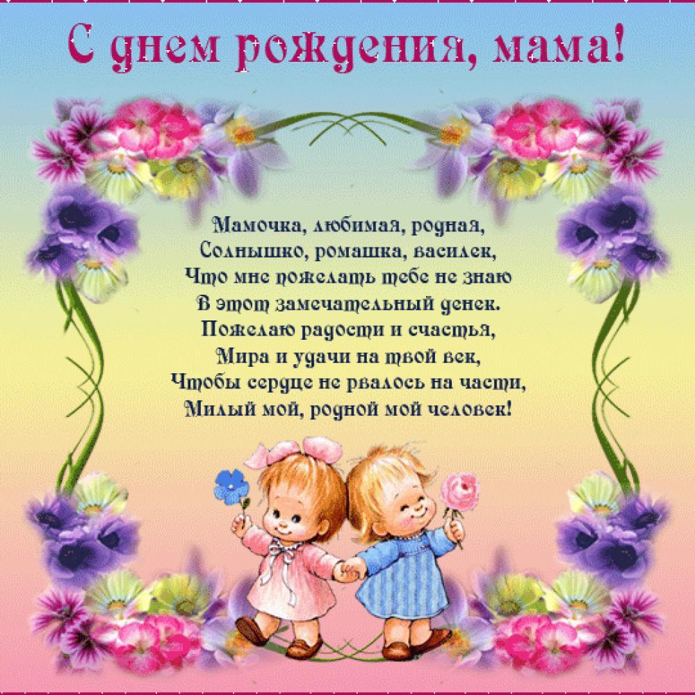 Презентация С Днем Рождения Для Мамы